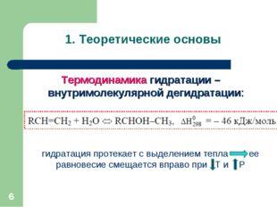 Термодинамика гидратации – внутримолекулярной дегидратации: * 1. Теоретически