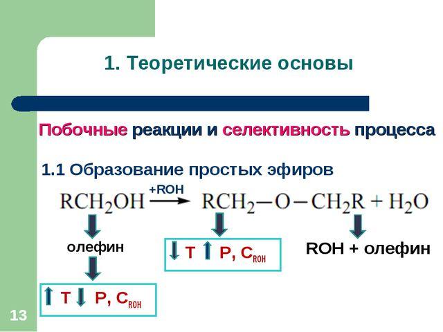 Побочные реакции и селективность процесса * 1. Теоретические основы 1.1 Образ...