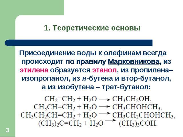 1. Теоретические основы Присоединение воды к олефинам всегда происходит по пр...