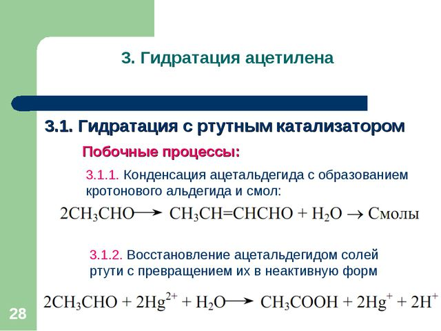 * 3. Гидратация ацетилена 3.1. Гидратация с ртутным катализатором 3.1.1. Конд...