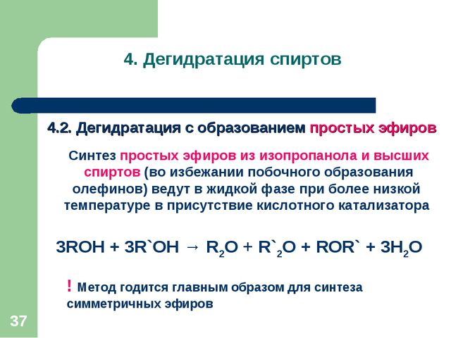 * 4. Дегидратация спиртов 4.2. Дегидратация с образованием простых эфиров Син...