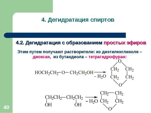 * 4. Дегидратация спиртов 4.2. Дегидратация с образованием простых эфиров Эти...