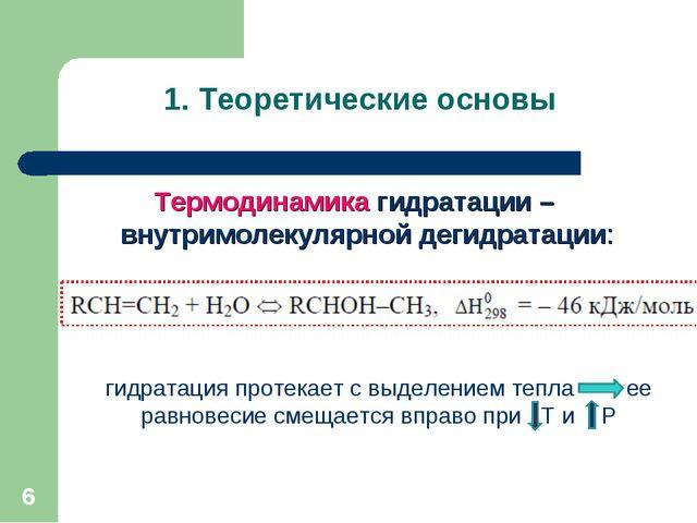 Термодинамика гидратации – внутримолекулярной дегидратации: * 1. Теоретически...