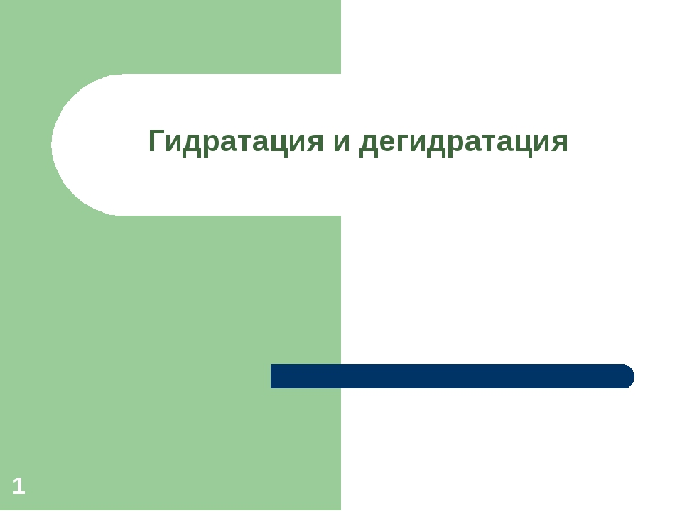 Гидратация и дегидратация *