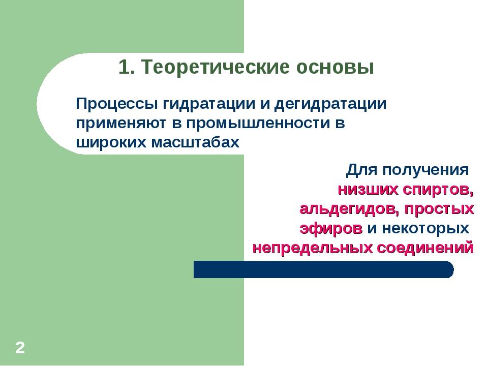 1. Теоретические основы Процессы гидратации и дегидратации применяют в промыш...