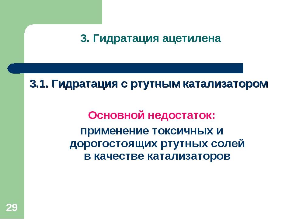 * Основной недостаток: применение токсичных и дорогостоящих ртутных солей в к...