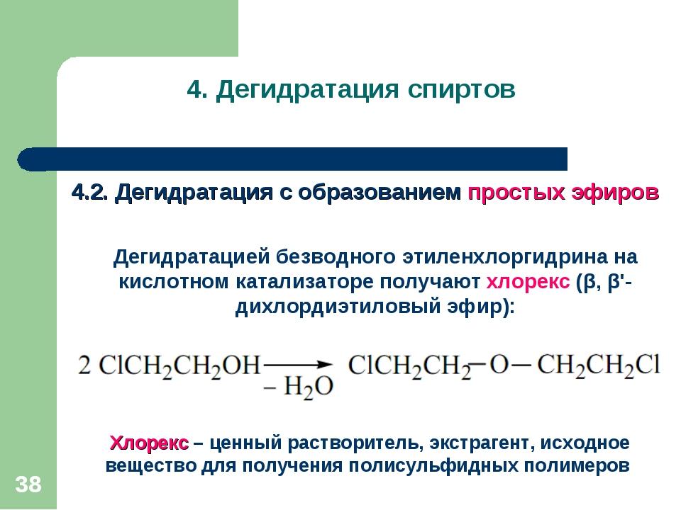 * 4. Дегидратация спиртов 4.2. Дегидратация с образованием простых эфиров Дег...