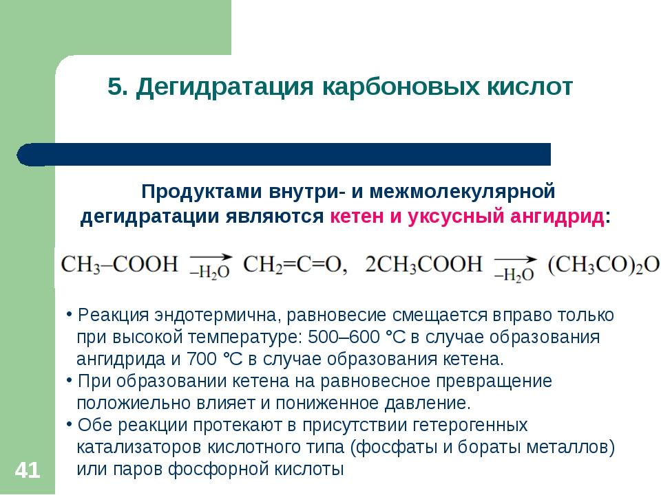 * 5. Дегидратация карбоновых кислот Продуктами внутри- и межмолекулярной деги...