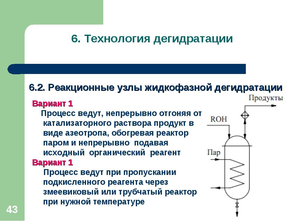 * 6. Технология дегидратации Вариант 1 Процесс ведут, непрерывно отгоняя от к...