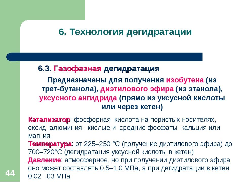 * 6. Технология дегидратации Предназначены для получения изобутена (из трет-б...