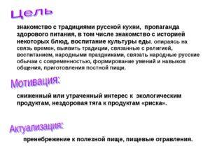 знакомство с традициями русской кухни, пропаганда здорового питания, в том ч
