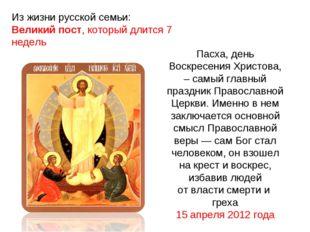 Пасха, день Воскресения Христова, –самый главный праздник Православной Церкв