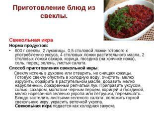Приготовление блюд из свеклы. Свекольная икра Норма продуктов: 600 г свеклы,