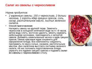 Салат из свеклы с черносливом Норма продуктов: 2 варенные свеклы, 150 г черно