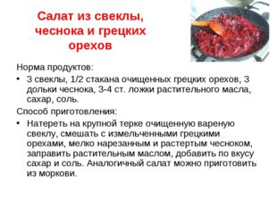 Салат из свеклы, чеснока и грецких орехов Норма продуктов: 3 свеклы, 1/2 стак