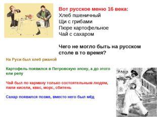 Вот русское меню 16 века: Хлеб пшеничный Щи с грибами Пюре картофельное Чай с