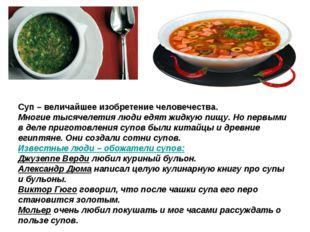 Суп – величайшее изобретение человечества. Многие тысячелетия люди едят жидку