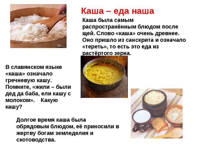Каша – еда наша Каша была самым распространённым блюдом после щей. Слово «каш...