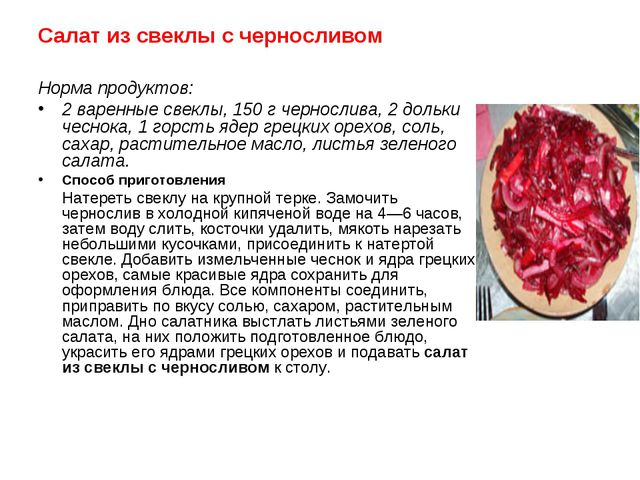 Салат из вареной свеклы рецепт очень