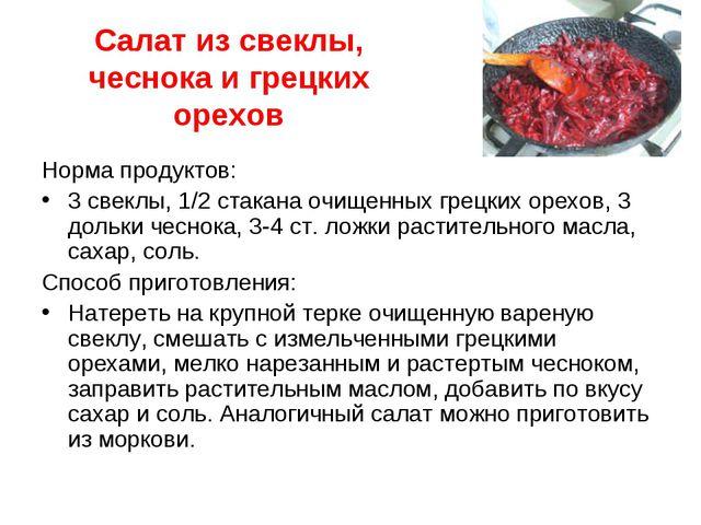 Салат из свеклы, чеснока и грецких орехов Норма продуктов: 3 свеклы, 1/2 стак...