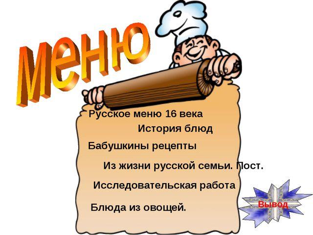 Русское меню 16 века Блюда из овощей. Бабушкины рецепты Исследовательская ра...