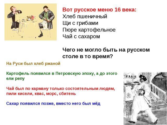 Вот русское меню 16 века: Хлеб пшеничный Щи с грибами Пюре картофельное Чай с...
