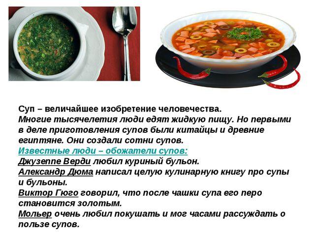 Суп – величайшее изобретение человечества. Многие тысячелетия люди едят жидку...