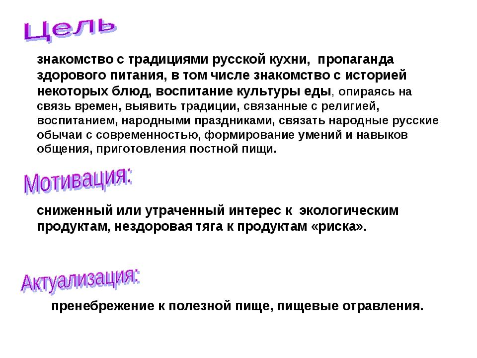 знакомство с традициями русской кухни, пропаганда здорового питания, в том ч...