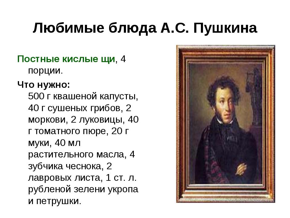 Любимые блюда А.С. Пушкина Постные кислые щи, 4 порции. Что нужно: 500 г кваш...