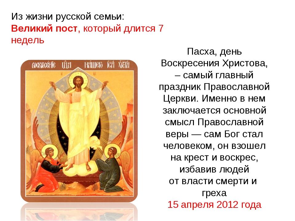 Пасха, день Воскресения Христова, –самый главный праздник Православной Церкв...