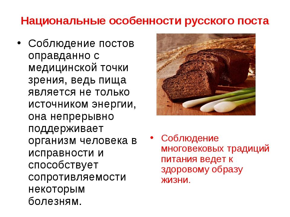 Национальные особенности русского поста Соблюдение постов оправданно с медици...