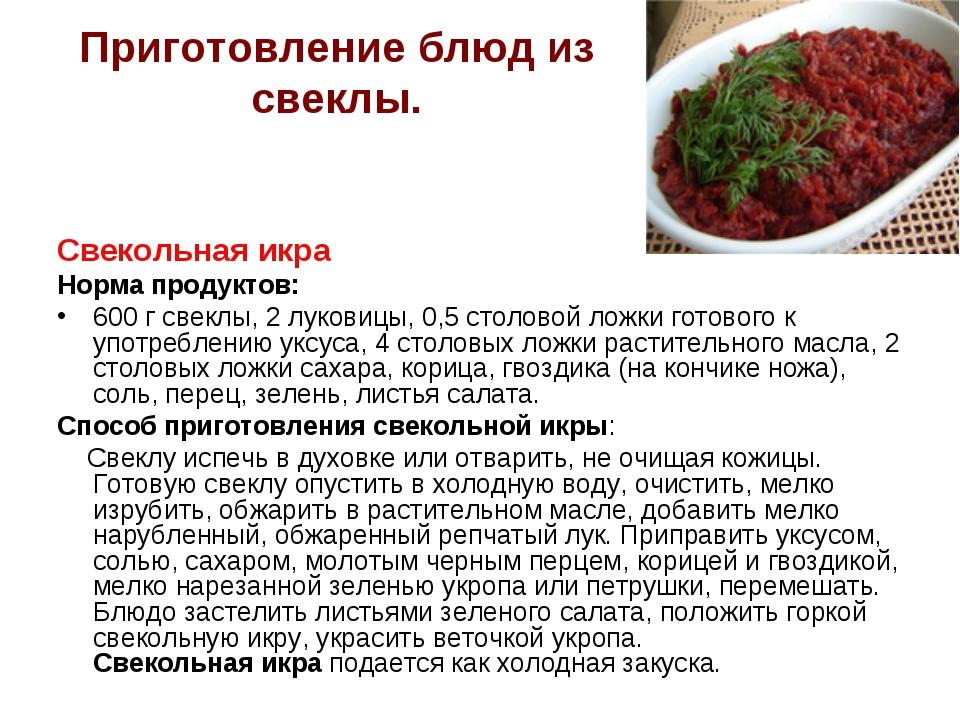 Приготовление блюд из свеклы. Свекольная икра Норма продуктов: 600 г свеклы,...