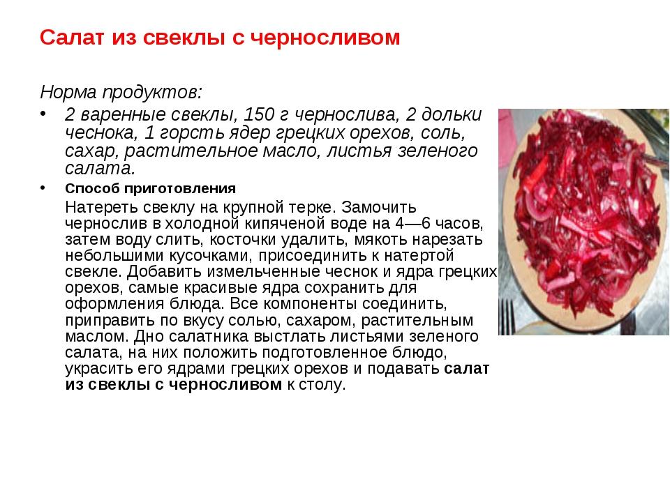 Салат из свеклы с черносливом Норма продуктов: 2 варенные свеклы, 150 г черно...