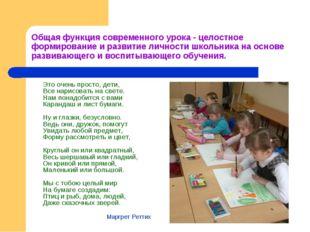 Общая функция современного урока - целостное формирование и развитие личности