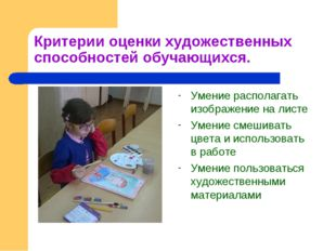 Критерии оценки художественных способностей обучающихся. Умение располагать и