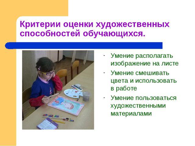 Критерии оценки художественных способностей обучающихся. Умение располагать и...