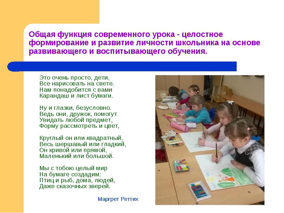 Общая функция современного урока - целостное формирование и развитие личности...