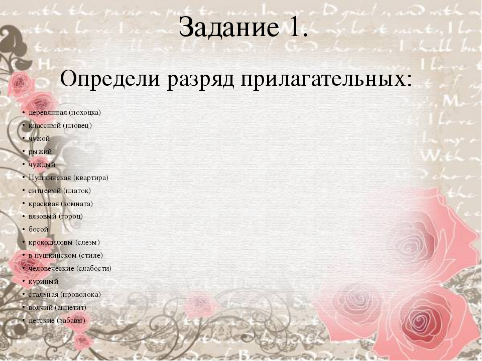 Задание 1. деревянная (походка) классный (пловец) чужой рыжий чуждый Пушкинск...