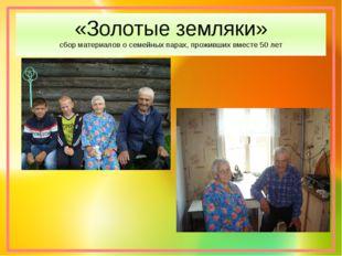 «Золотые земляки» сбор материалов о семейных парах, проживших вместе 50 лет