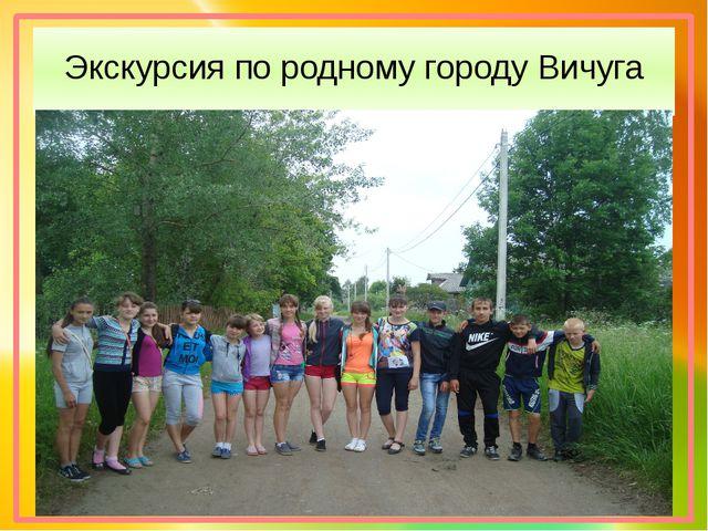 Экскурсия по родному городу Вичуга