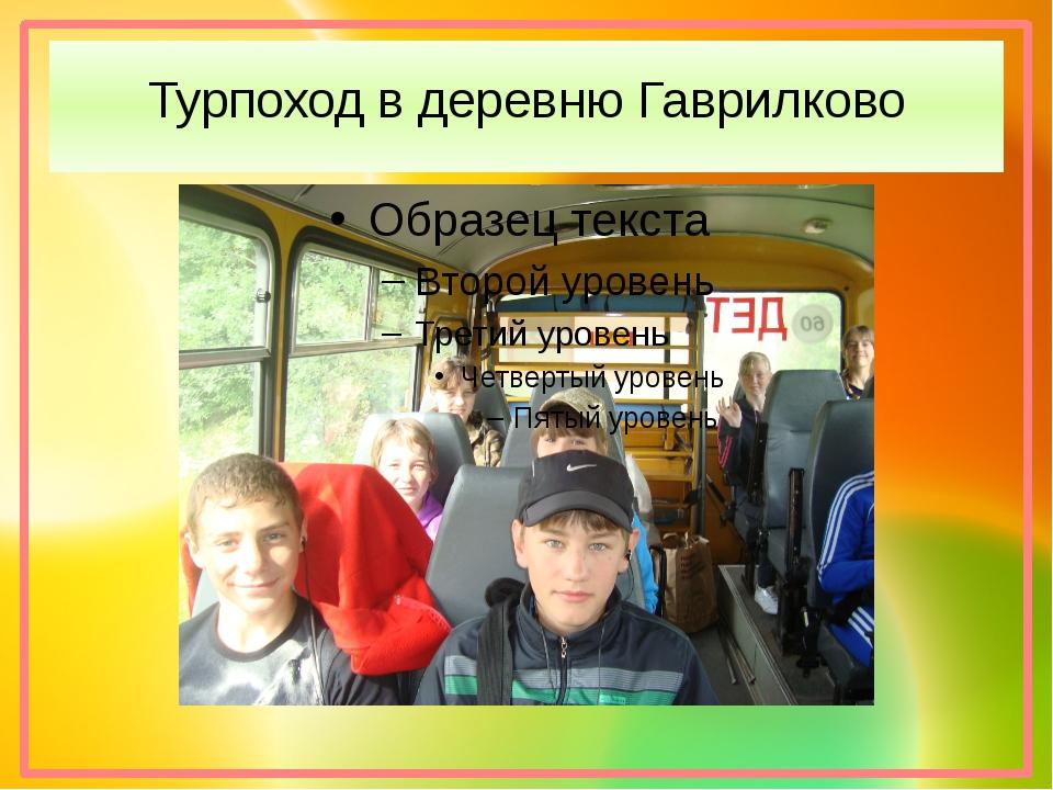 Турпоход в деревню Гаврилково