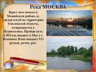 Река МОСКВА Берет свое начало в Можайском районе, и, сделав изгиб на территор