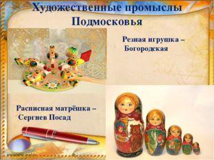 Художественные промыслы Подмосковья Резная игрушка – Богородская Расписная ма