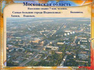 Московская область Самые большие города Подмосковья - Балашиха, Химки, Подоль