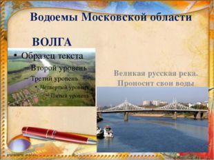 Великая русская река. Проносит свои воды через северную часть области. ВОЛГА