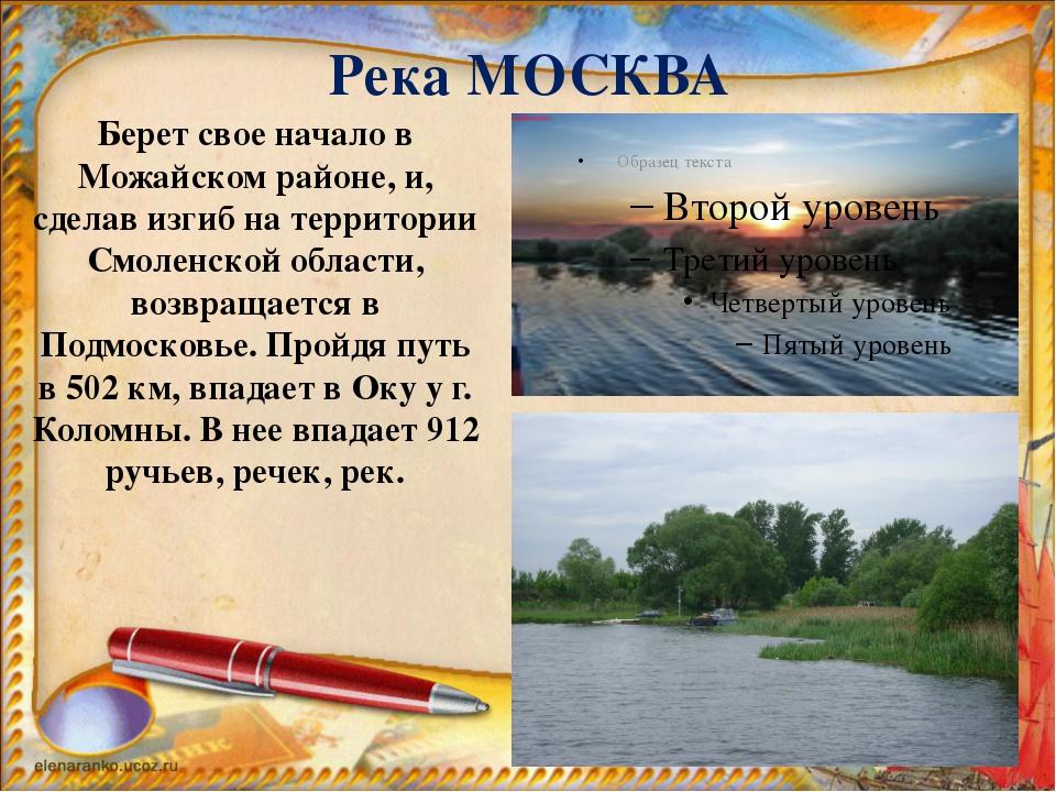 Река МОСКВА Берет свое начало в Можайском районе, и, сделав изгиб на территор...