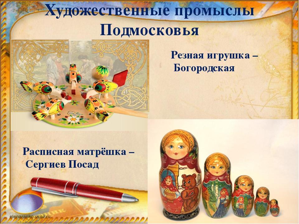 Художественные промыслы Подмосковья Резная игрушка – Богородская Расписная ма...