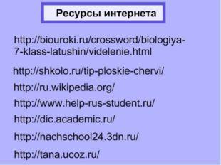 При подготовке презентации использовались следующие материалы: