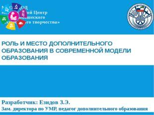 Разработчик: Езидов З.Э. Зам. директора по УМР, педагог дополнительного образ