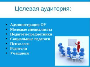 Целевая аудитория: Администрация ОУ Молодые специалисты Педагоги-предметники
